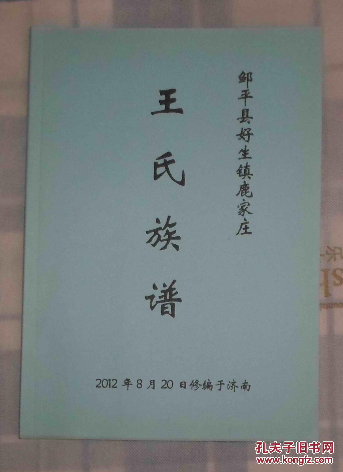 王氏族谱(邹平县好生镇鹿家庄)图片