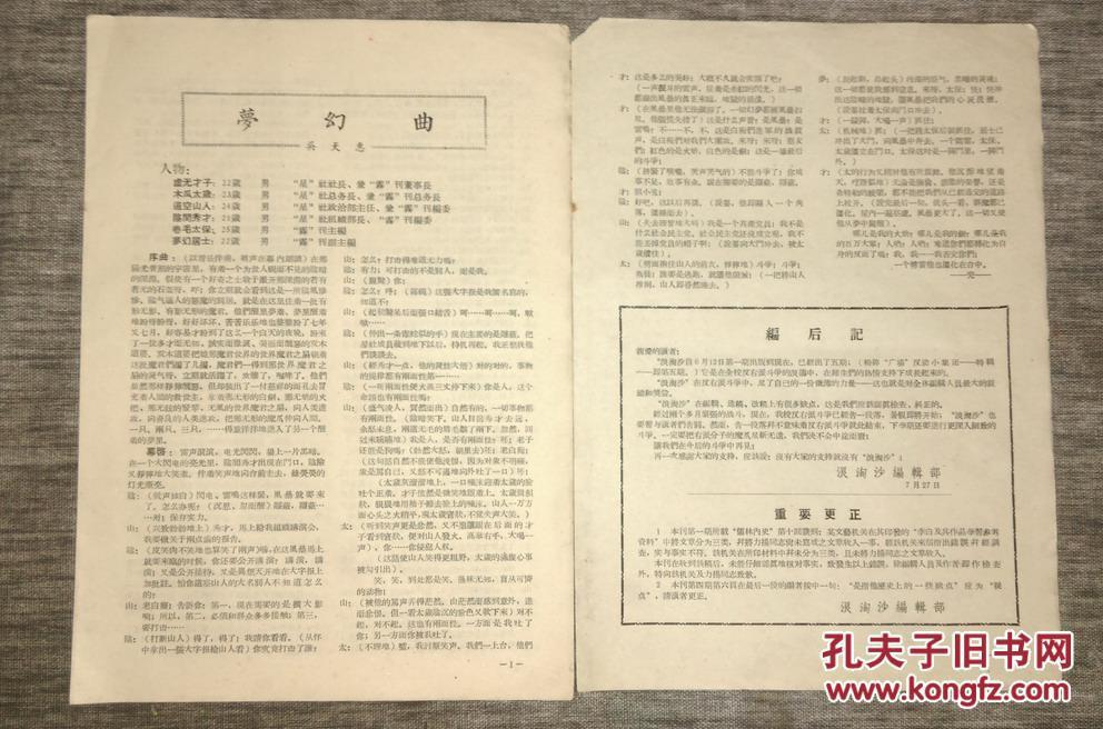 粉碎广场反动小集团 50年代北京大学批判林希翎 张元勋等 附 剧本