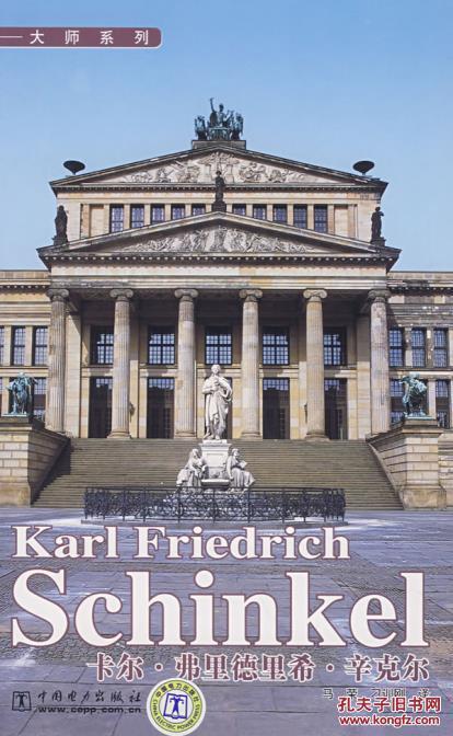 【正版新书f】karl friedrich schinkel 大师系列 卡尔?弗里