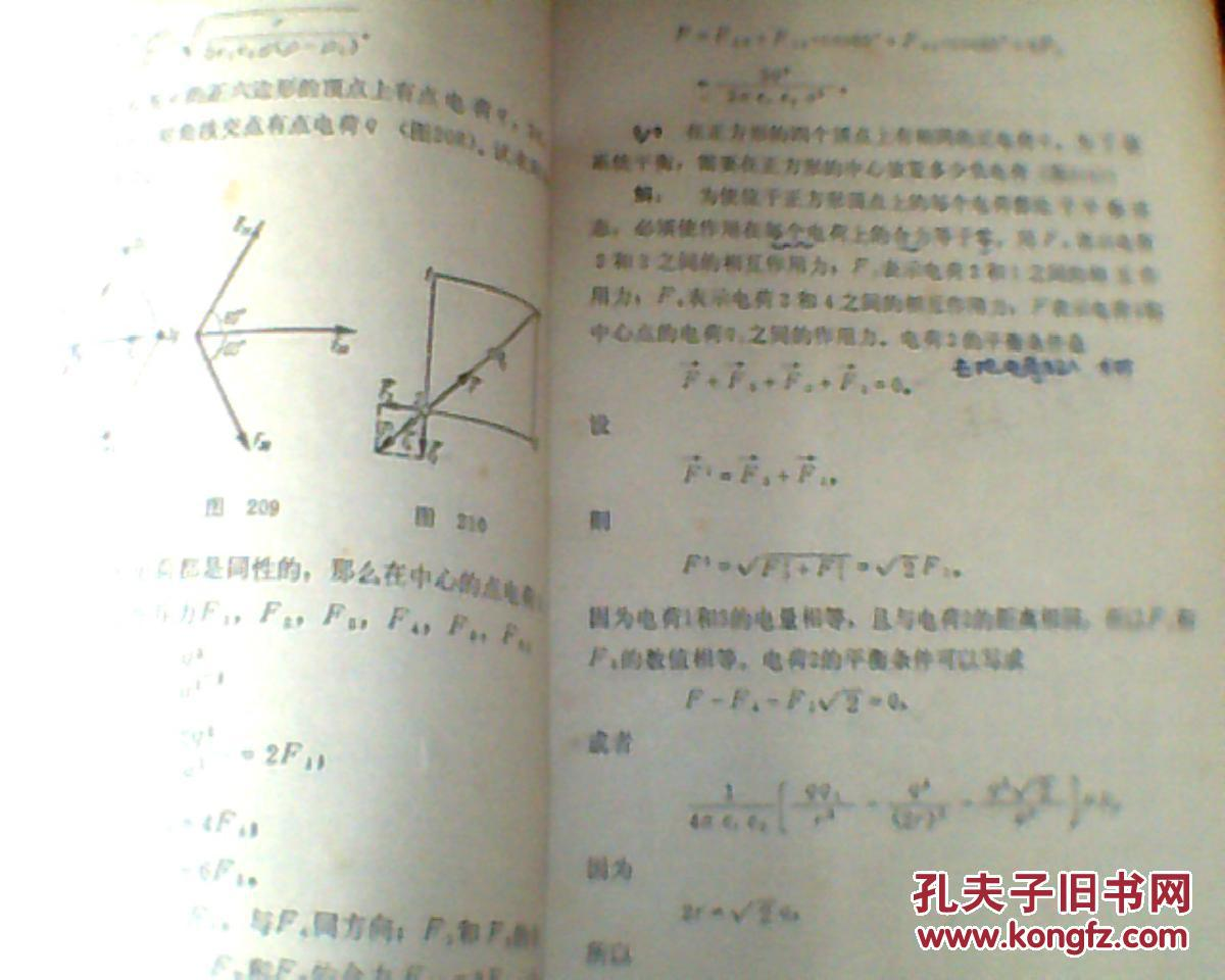 物理学定律.公式.题解(上下两册)图片