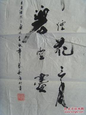 (中国泰山书画院理事;江西省人文书画院特聘书法家;长沙晚晴书画院图片