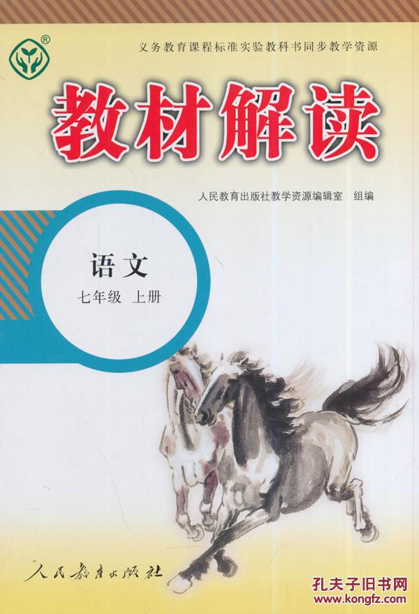 人教版七年级语文课本图片