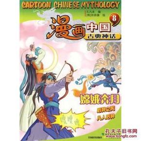 676353 嫦娥奔月 漫画中国古典神话 8