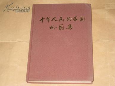 中华人民共和国地图集  (精装彩色图册)