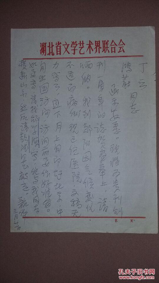 【图】湖北老画家原湖北省美术院院长周韶华信札图片