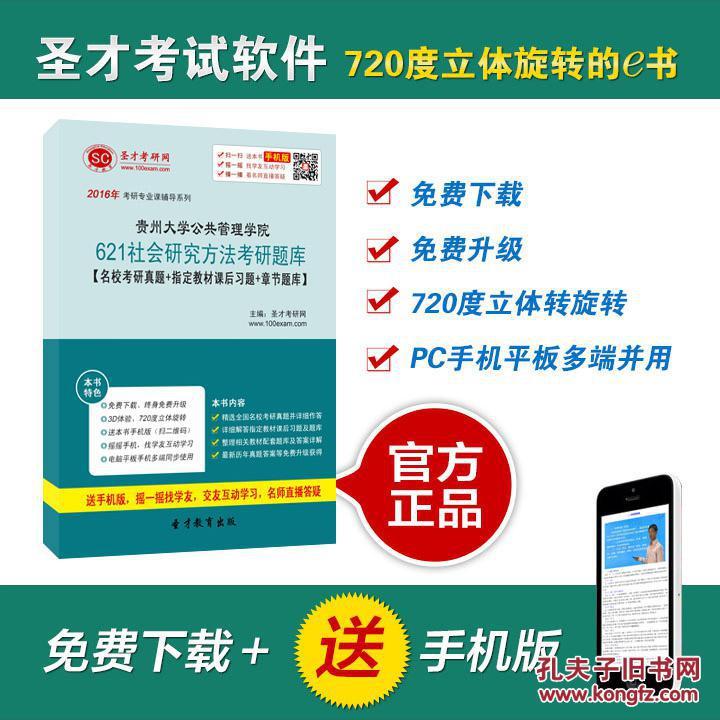 【图】2016年贵州大学621社会研究方法考研题库考研