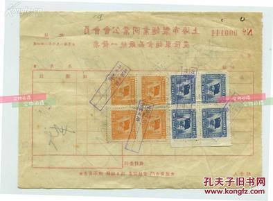 1951年12月上海庆隆制面厂发票,贴1949年华东印花税票8枚_