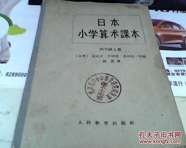 日本小学算术课本 四年级上册