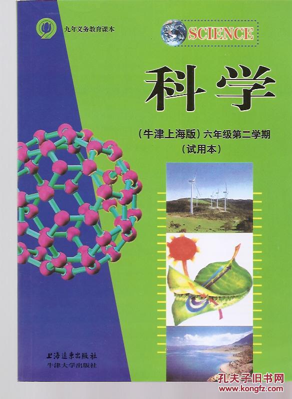九年义务教育课本.科学.牛津上海版.六年级第二学期.试用本图片