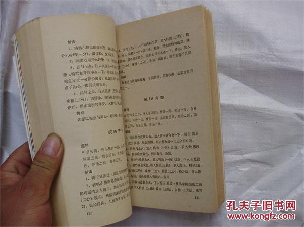 北京全聚德旧书谱_松原全聚德烤鸭店编_孔夫子名菜网北京酱腌菜松图片
