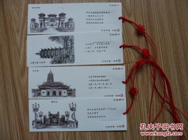 青青子衿创意手绘常州书签,带流苏 红梅公园文笔塔 天宁寺 嬉戏谷