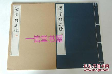 《兰亭叙三种》大本1册全 线装 玄美社 会员颁布本 1980年
