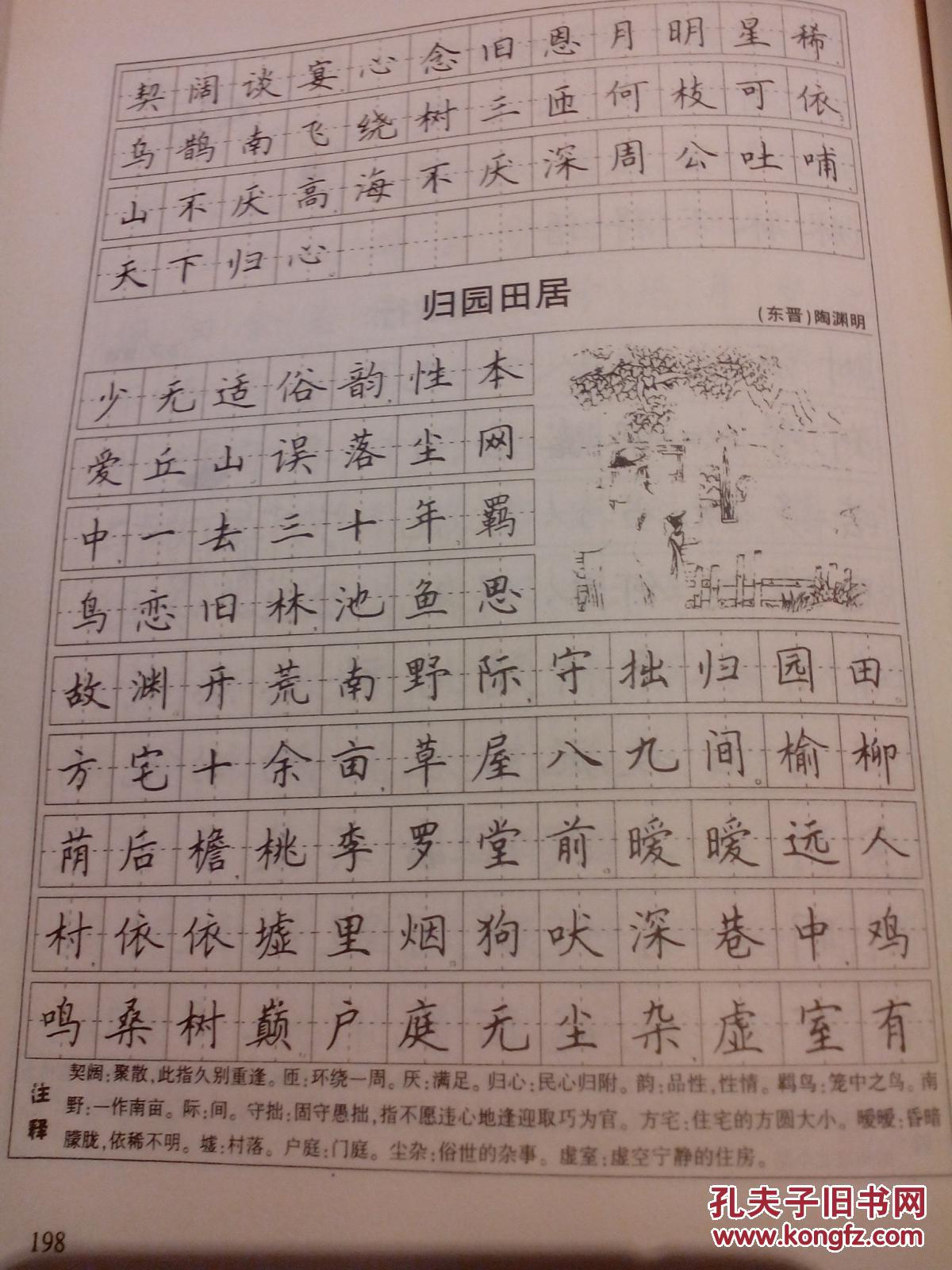 田英章硬笔书法技法图片