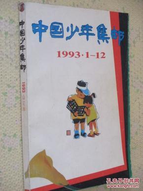 中国少年集邮   1993年第1-12期   编辑部合订本  含创刊号
