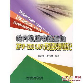 【图】站内轨道电路叠加zpw-2000(um)系列四线制电码