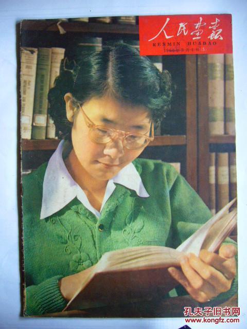 人民画报 1960年3月1日(5) 封面:科学工作者李执芬.