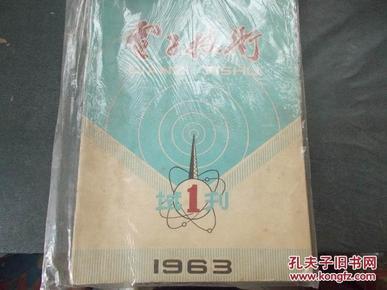 电子技术(1963试刊号创刊号三册)