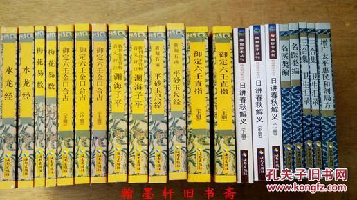 日讲春秋解义(上中下全三册)——《故宫珍本丛刊》精选整理本丛书