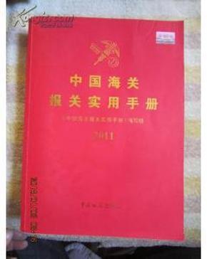 手册报关_2011中国海关报关实用手册