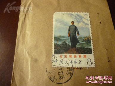 加邮戳的毛主席去安源邮票的信封