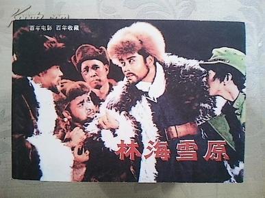 林海雪原电影����_百年电影连环画:林海雪原(电影传奇系列)