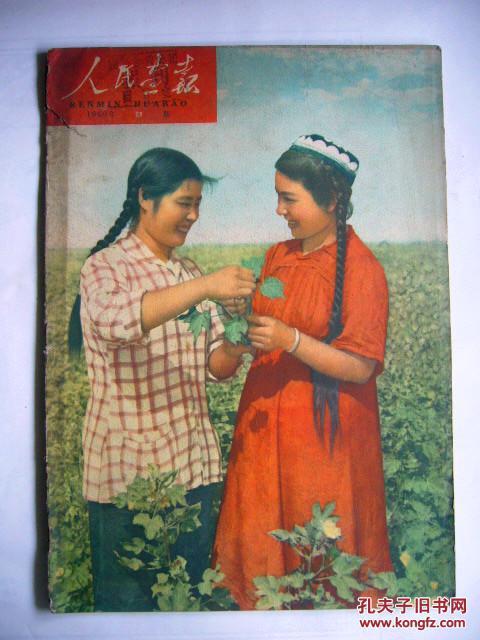 人民画报 1960年 21期 封面:新疆生产建设兵团塔里木第一农场女工高学