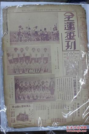 文华-第二届全运会画刊(第11期)
