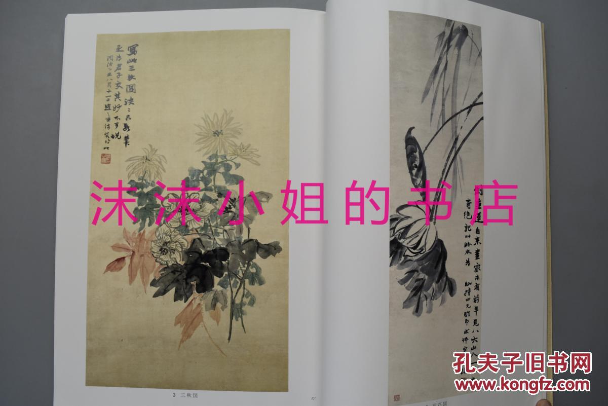 1990年日本东方书店出版图片