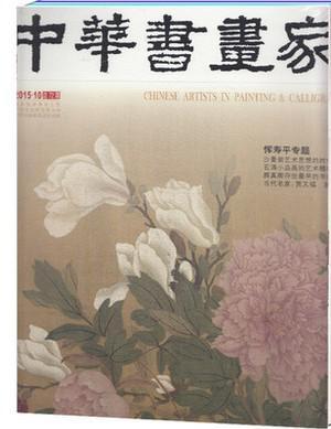 【图】正版全新:中华书画家图片