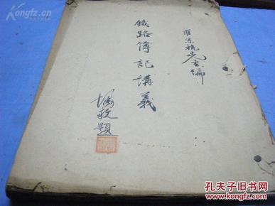 民国兰印油印本《铁路簿记讲义》一册全 毛装    罗宗旒先生编!