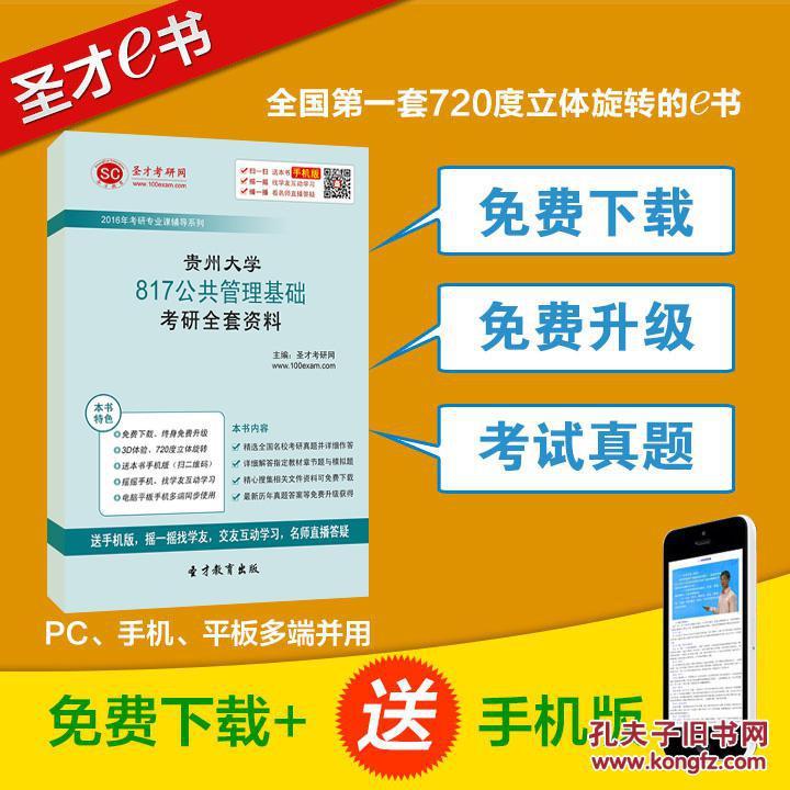 贵州大学817公共管理基础考研全套资料名校真题及