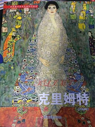 【图】世界著名美术大师作品鉴赏图片