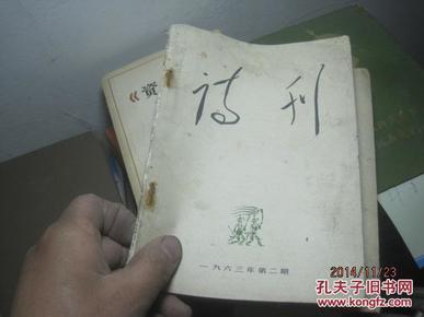 科学出版社图片补充0127 的手稿和资料大约 1.1米高度 页码没有数
