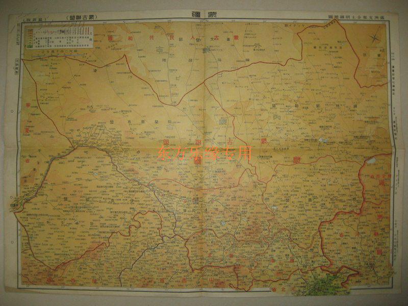 北京)/蒙疆地方(内蒙古