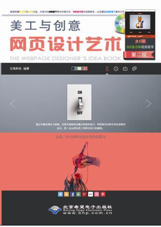 美工与创意——网页设计艺术(第二版)(附1dvd)图片