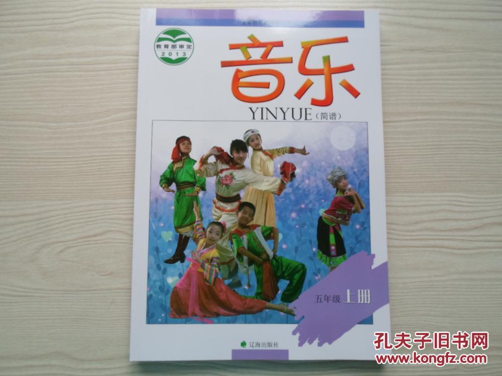 七子之歌 澳门_小学五年级音乐教材-小学5年级下册的音乐书歌曲