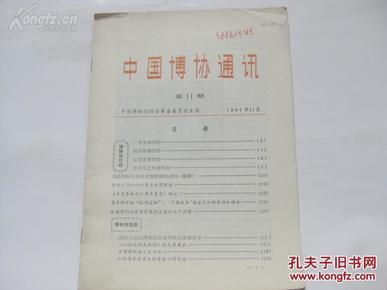 著名历史学家傅 振 伦藏书1册 中国博协通讯 第11期 16开平装