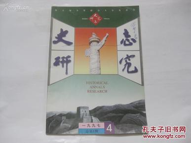 著名历史学家傅 振 伦藏书1册 16开 史志研究1997年第4期