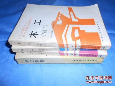 木工(初级工 中级工 高级工) 木工手册 4本合售图片