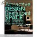 魅设计/餐空间:大木设计餐厅空间作品集