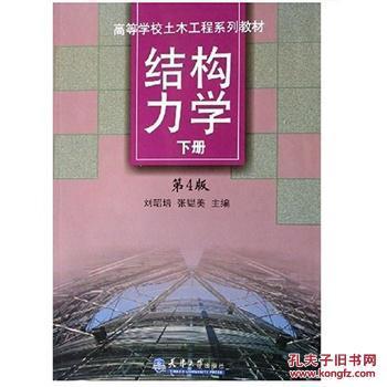 【图】结构力学(下)(第4版)——高等学校土木工程