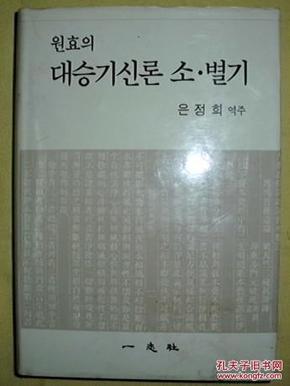 알라딘: 원효의 대승기신론 소.별기(有大韩佛教青年会赠送章,会长签名)