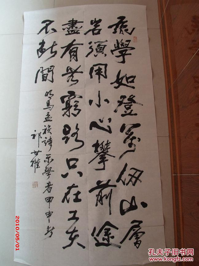 商品描述:                       祁世权先生现为甘肃省书法家图片