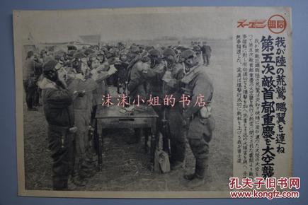 侵华史料《日军轰炸机第五次空袭重庆》同盟写真特报一张 新闻宣传页老照片 写真同盟通信社发行 1939年1月14日 图为日军第五次轰炸重庆后的庆功酒