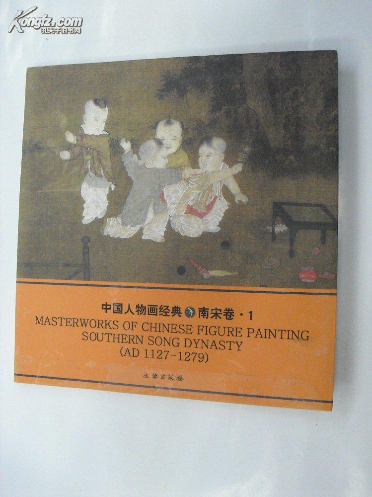 【图】中国人物画经典 南宋卷1_价格:20.00_网上书店图片