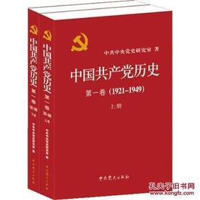 中国共产党历史 卷 1921 1949
