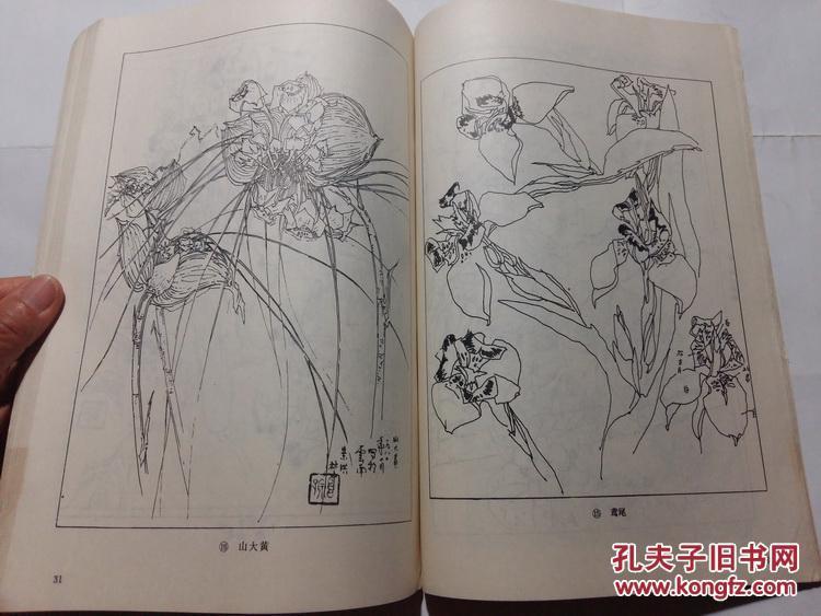 【图】中国书画函授大学国画讲义图片