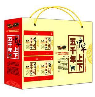 中华上下五千年 彩绘注音版全4册 中国史记故事书儿童文学 小学生三四五六年级课外书阅读