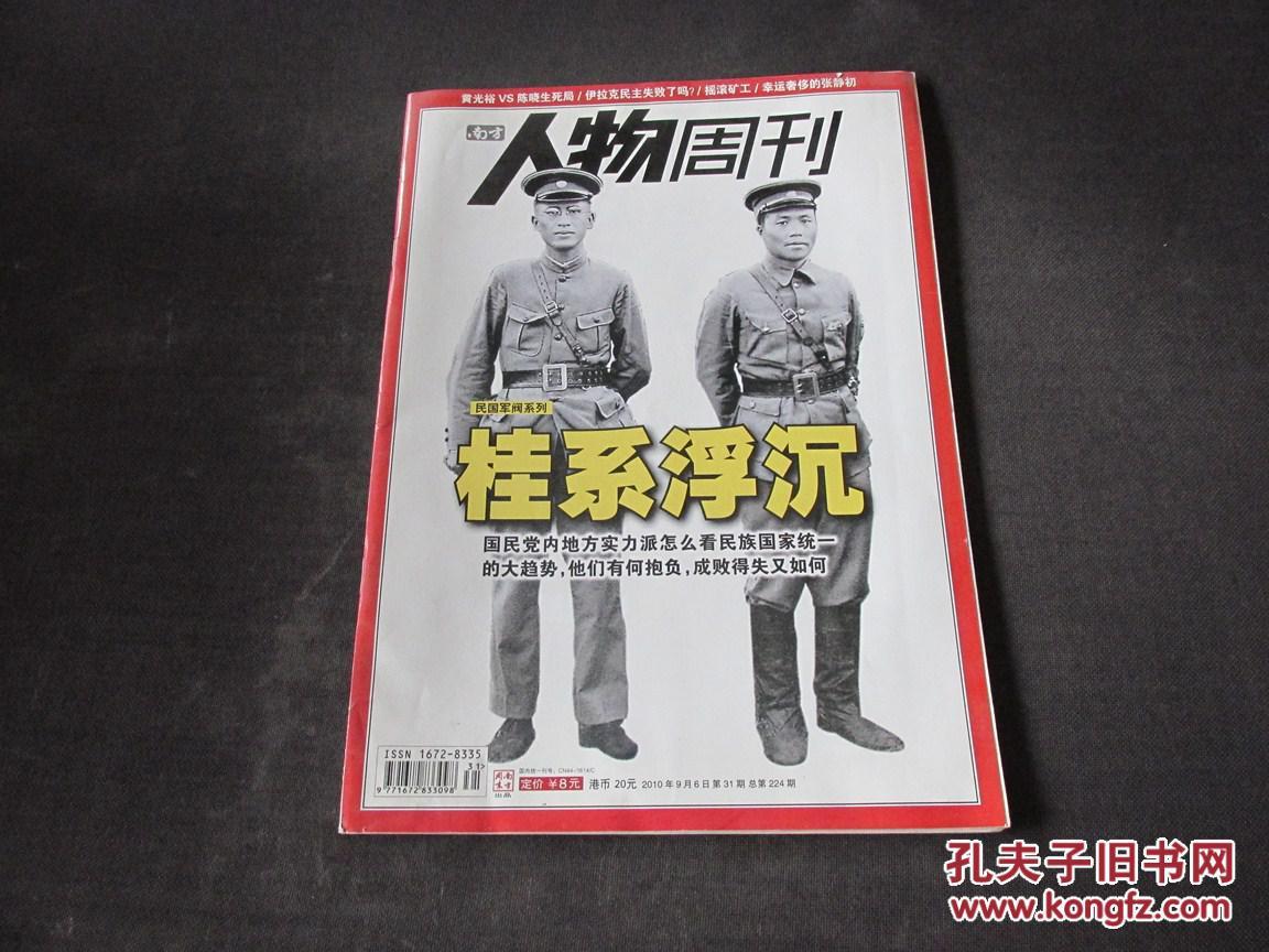 南方人物周刊(2010年第31期,总第224期):民国军阀系列-桂系沉浮 等