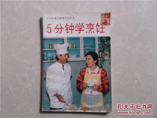图5分钟学烹饪_价格:2.00
